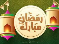 تهنئة رمضان 2019 بطاقات معايدة بمناسبة شهر رمضان
