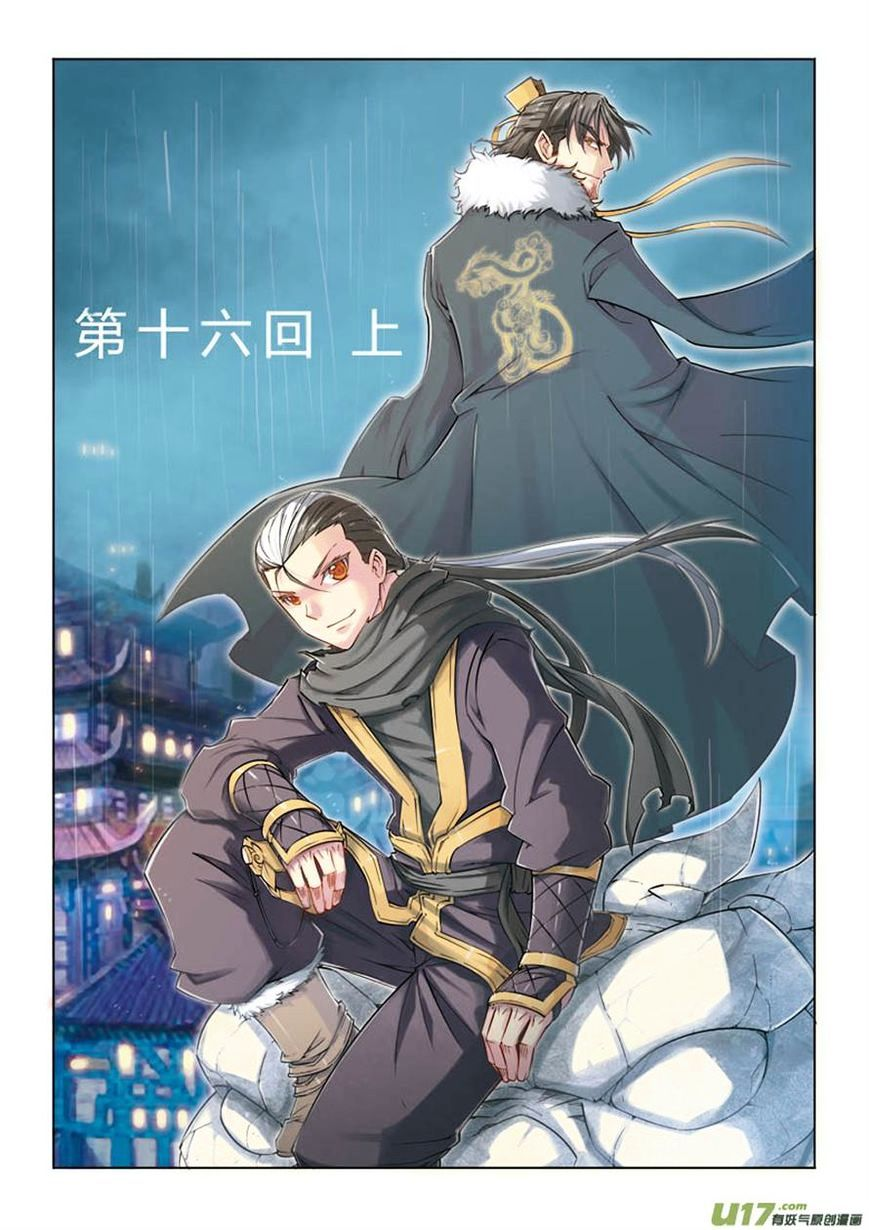 Jiang Ye ตอนที่ 16 หน้า 2