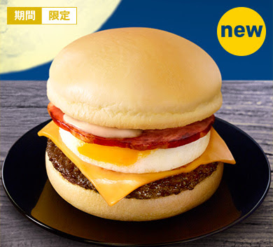 The Full Moon Cheese Tsukimi Burger