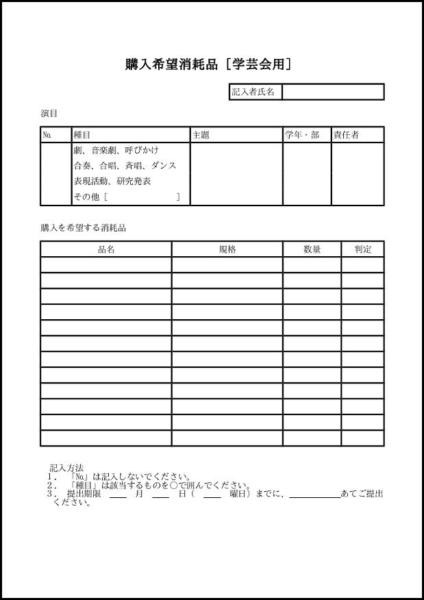 購入希望消耗品[学芸会用] 018