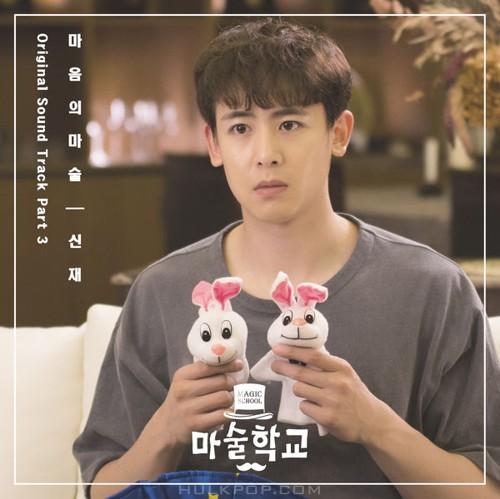 Shin Jae – Magic School  OST Part.3