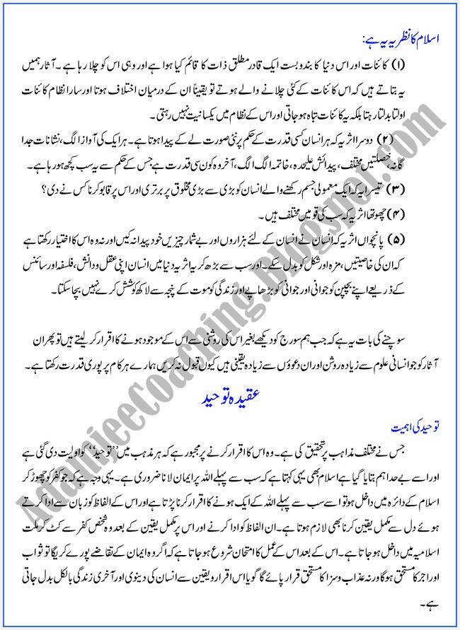 Adamjee Coaching: XI Islamiat Notes - Bunyadi-Aqaid - Toheed