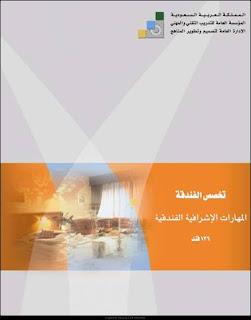 كتاب هام في الادارة الفندقية pdf