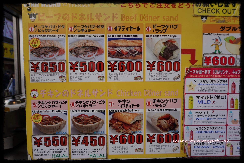 Lalalaland   : Halal Food in Tokyo - Part 2
