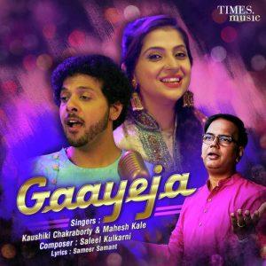 Gaayeja (2017)