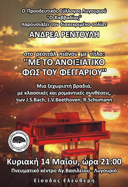 """Ρεσιτάλ πιάνου με τον Ανδρέα Ρεντούλη από τον «Καββαδία"""""""