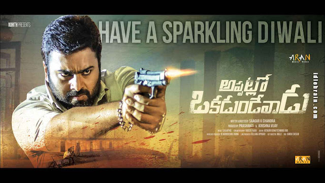 Appatlo Okadundevadu Movie Review Rating