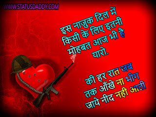 HINDI,STATUS,LOVE,IMAGE