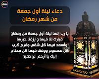 صور اول جمعة فى رمضان 1440 دعاء يوم الجمعة