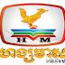 Hangmeas HDTV Live