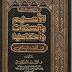 الأسهم والسندات وأحكامها في الفقه الاسلامي