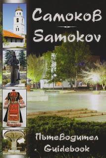 http://museumsamokov.blogspot.bg/