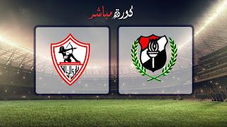 مشاهدة مباراة الداخلية والزمالك بث مباشر 12-05-2019 الدوري المصري