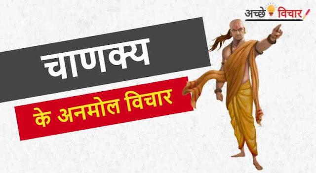 चाणक्य के अनमोल विचार - Chanakya (Kautilya) Motivational Quotes in Hindi