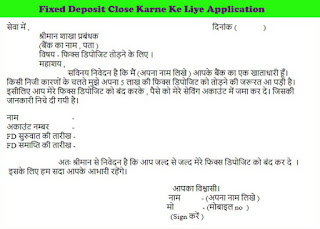 fixed deposit todne band karne ke liye application