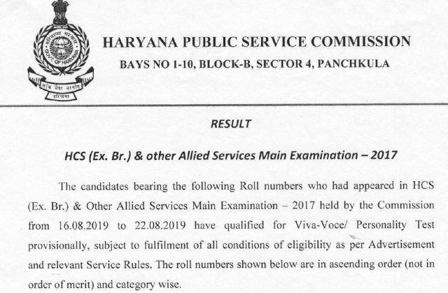 HPSC HSC Mains Exam Result