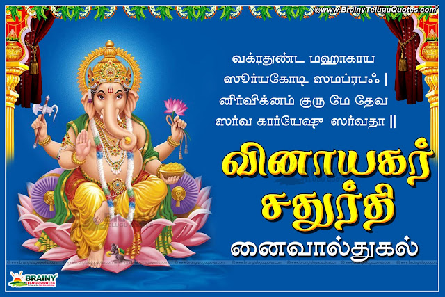 Tamil Happy Pillayar Sakhi Kavithai and Prayer in Tamil Best Vinayakar Chadhurthi images and Greetings in Tamil Language, Top Tamil Vinayakar Chadhurthi Wallpapers and Quotations, Nice Whatsapp Vinayakar Chadhurthi Facebook Images, Vinayakar Chadhurthi Wishes in Tamil Language, Tamil Vinayakar Chadhurthi 2016 Images and Nice Quotations Free.
