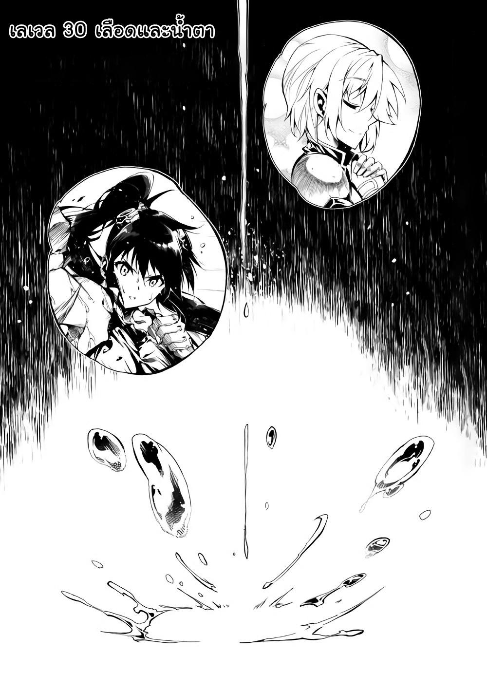 Kouritsu Kuriya Madoushi, Dani no Jinsei de Madou o Kiwameru ตอนที่ 30 เลือดและน้ำตา