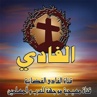 تردد قناة الفادى الفضائية Alfady TV قناة الفادى المسيحية على نايل سات  | Alfady Tv Frequency