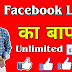 Facebook Par Like Kaise Badhaye Mobile Se - Full Guide