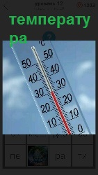 на градуснике видно как поднимается температура