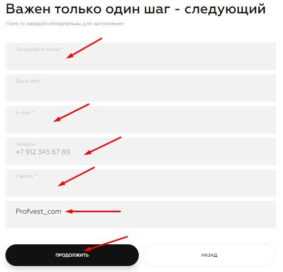 Регистрация в CapEX24 3