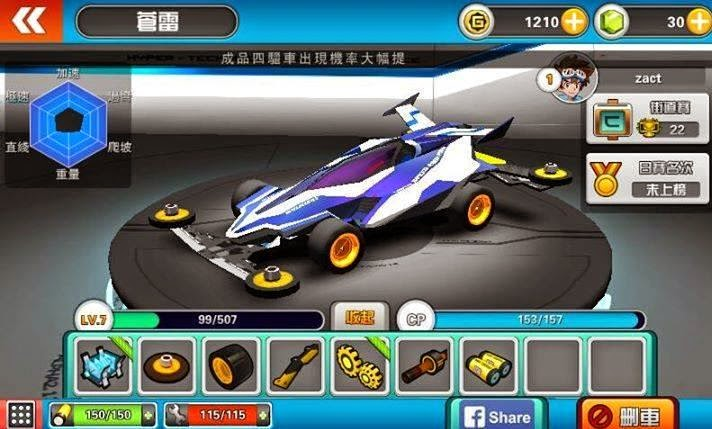 Download 4WD Tamiya v1.56 Apk