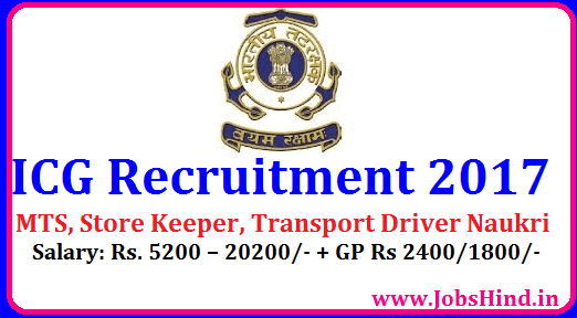 ICG Recruitment 2017
