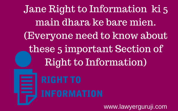 Jane Right to Information  ki 5 main dhara ke bare mien. (Everyone need to know about these 5 important Section of Right to Information))
