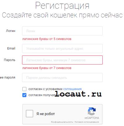 Регистрация exmo