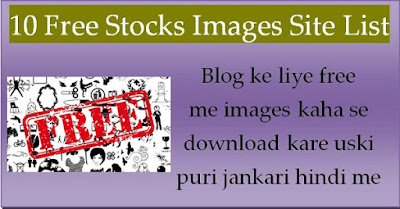 Blog ke liye Free stock images kaha se download kare