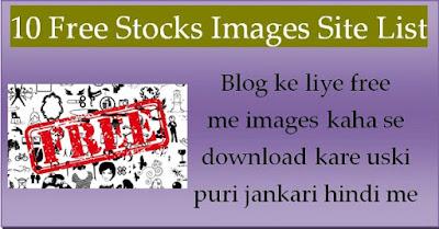 Blog ke liye Free stock images kaha se download kare