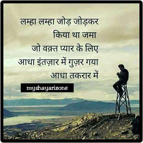 Sad Shayari Lines Pyaar Ka Waqt Hindi Shayari Whatsapp Status Download