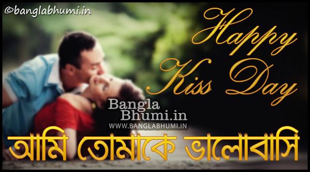 Happy Kiss Day Bengali Wishing Wallpaper - Government -4184