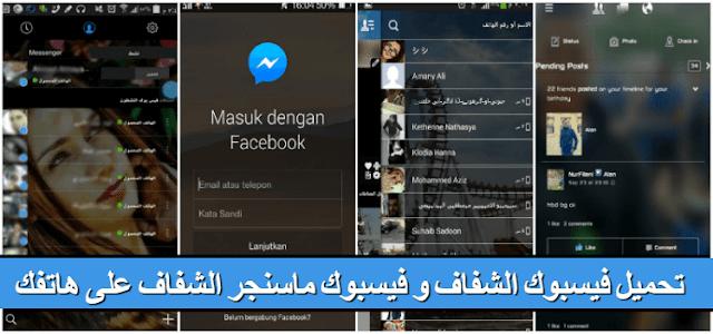 تحميل الفيس بوك الشفاف و فيسبوك ماسنجر شفاف apk للاندرويد 2017
