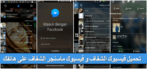تحميل فيس بوك شفاف 2021 وماسنجر شفاف آخر اصدار للاندرويد