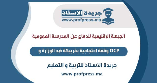 وقفة احتجاجية للجمعية الإقليمية للدفاع عن المدرسة العمومية بخريبكة ضد OCP و الوزارة