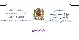 وزارة أمزازي تنفي وجود كتاب مدرسي بمقرراتها يتضمن خريطة لا تحتوي على اسم فلسطين