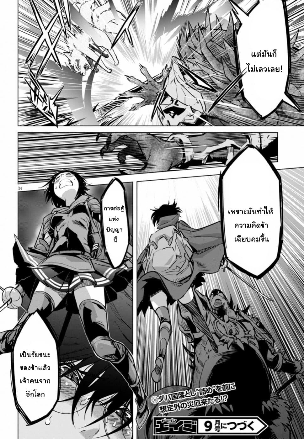 อ่านการ์ตูน Game obu Familia - Family Senki ตอนที่ 15 หน้าที่ 33