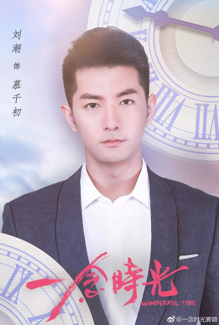Wonderful Time Liu Chao