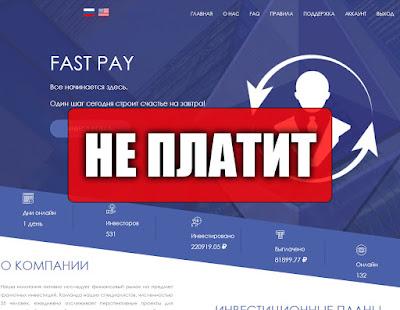 Скриншоты выплат с хайпа fast-pay.net