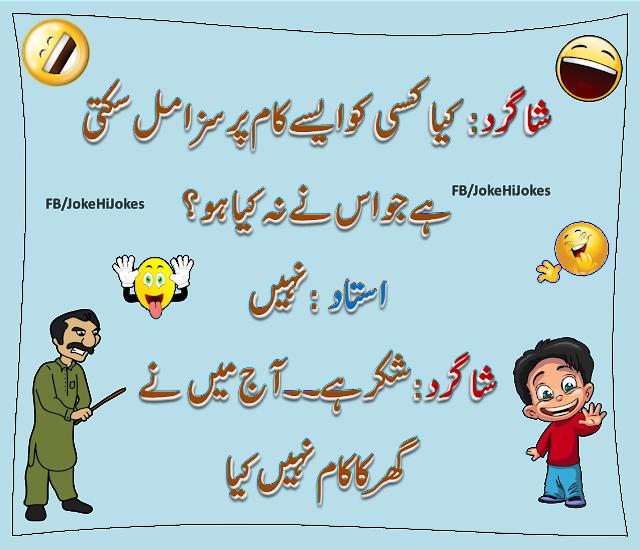 #UrduLateefay – maza ka joke hi..... #Lateefon ki dunya #UrduLateefay …☺..