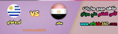 نتيجة مباراة مصر والأروجواي اليوم الجمعة 15-6-2018 بطول كأس العالم روسيا 2018