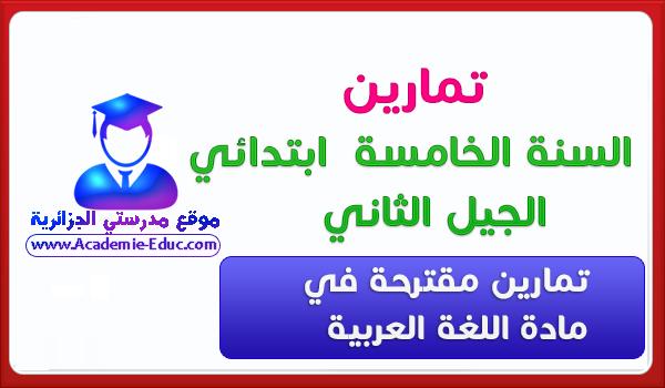 تمارين مقترحة في مادة اللغة العربية للسنة الخامسة 5 إبتدائي