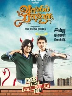 Vaaliba Raja (2016) Tamil Movie DVDScr 350MB