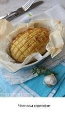 Чеснови картофки