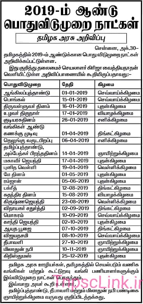 2019 Tamil Nadu Government Public Holidays List