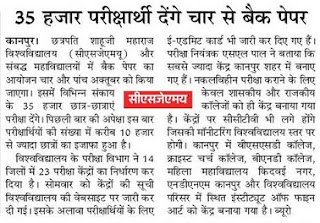 CSJMU Kanpur University Back Paper Admit Card 2018 B.a B.sc B.ed B.com