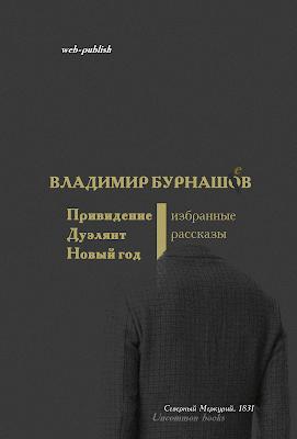 Владимир Бурнашев. Избранные рассказы
