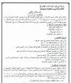 اعلان وظائف شركة ابو قير للصناعات الهندسية 13-1-2019